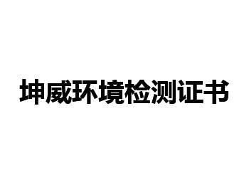 坤威环境检测证书
